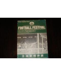 Hong Kong v Sheffield Wednesday, Combined Chinese v Fulham and Sheffield Wednesday v Fulham official programme