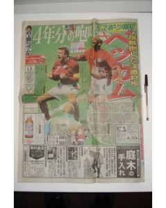 2002 World Cup Argentina v England Japanese newspaper-like programme, featuring David Beckham scoring for England