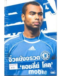 Thai book about Ashley Cole
