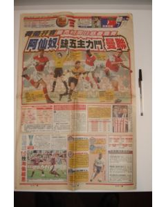 Asian newspaper of 2002 featuring Arsenal