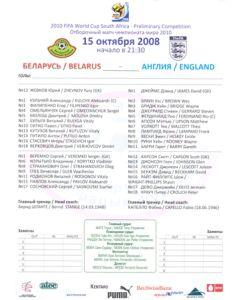 Belarus v England teamsheet 15/10/2008