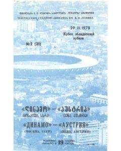 1978 Dynamo Moscow v Austria Vienna official programme 29/03/1978 European Cup Winners Cup Semi-Final