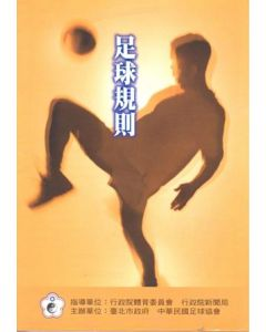 2005 East Asian Football Champ 2005 Preliminary Competition In Chinese Taipei official programme