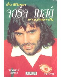 Book about George Best in Thai
