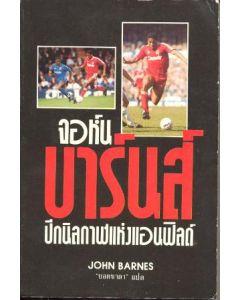 John Barnes Thai book