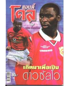 Thai book about Andy Cole