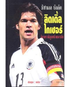 Thai book about Michael Ballack
