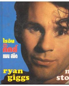 Ryan Giggs - My Story - Thai book