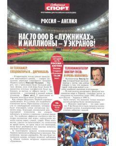 2007 Russia v England programme of Sowjet Sport newspaper 17/10/2007 European Cup 2008 qualifier