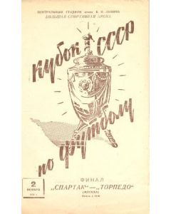 1958 Spartak Moscow v Torpedo Moscow official programme 02/11/1958 Final